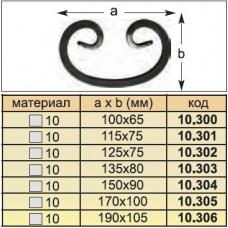 Декоративний завиток 100х65мм