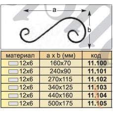 Декоративний завиток 160х70мм