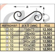 Декоративний завиток 240х90мм