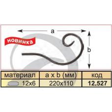 Декоративний завиток 220х110мм