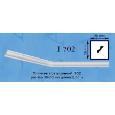 Багета-плінтус 702, 2м